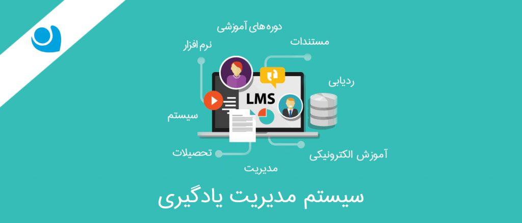 سیستم LMS چیست؟